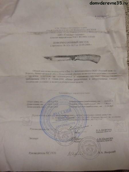 нож Лис 1 сертификат фото